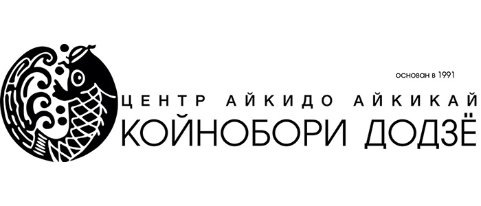 Осенний семинар по айкидо в Иркутске