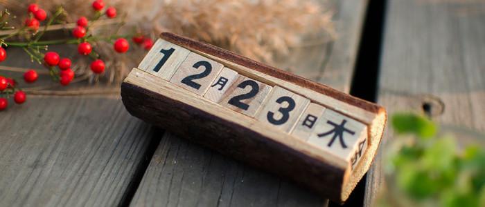 Календарь мероприятий Центра Айкидо Айкикай «Койнобори Додзё» на 2016 год