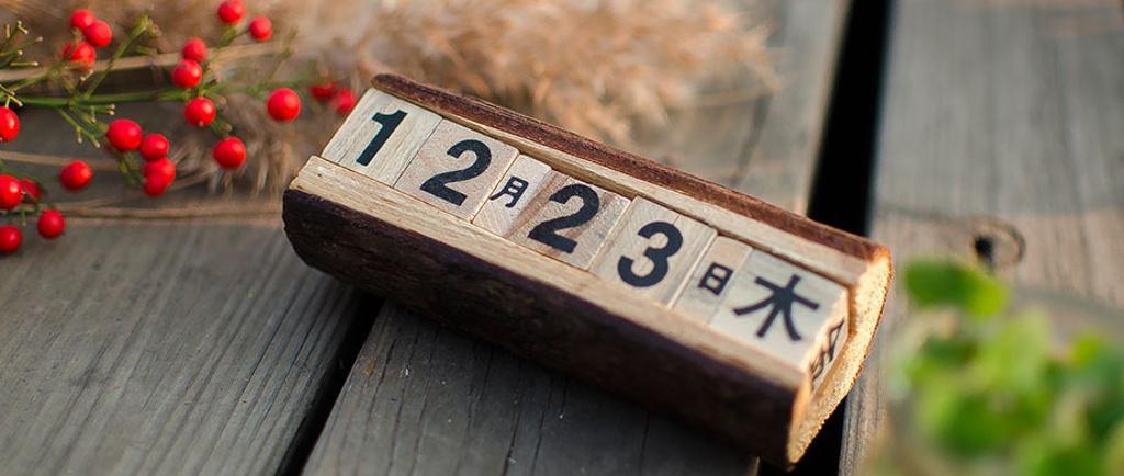 Восточный календарь по годам совместимость