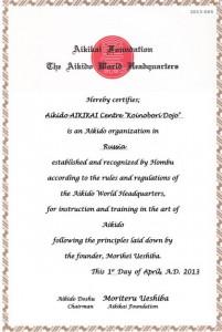 Сертификат официального признания Койнобори Додзё