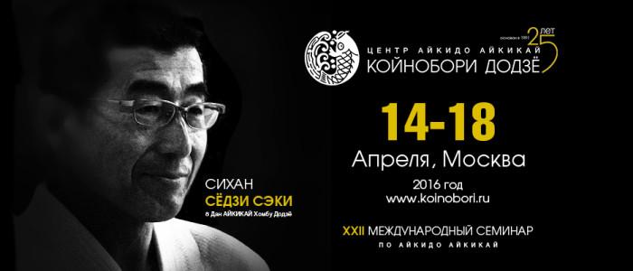 Расписание семинара С. СЭКИ, 8 дан — 2016