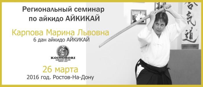 Итоги семинара по айкидо в Ростове-на-Дону М. Л. Карповой, 6 дан