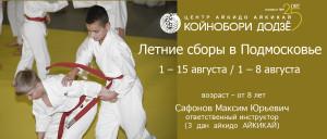 Летние сборы в Подмосковье — 2016