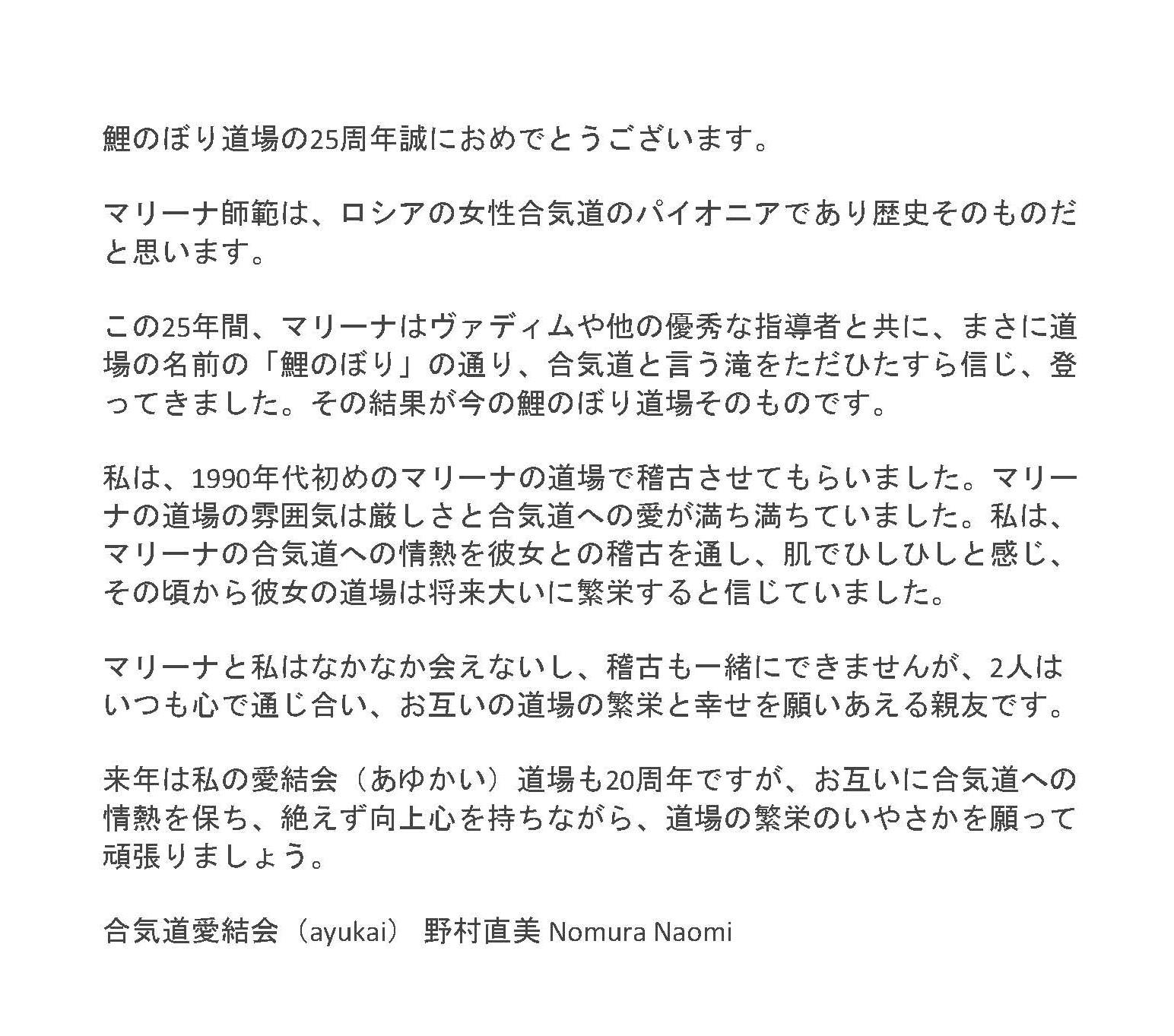 Koinobori25-Nomura-1
