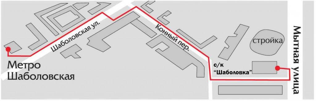 Схема прохода к с/к Шаболовка от метро Шаболовская