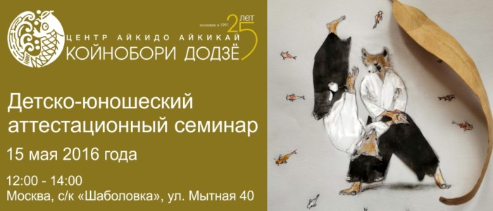Детский весенний семинар — 2016, Москва