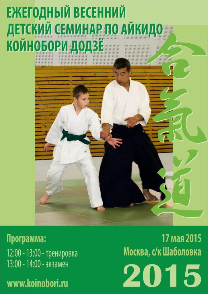 poster_kids_may_2015_2