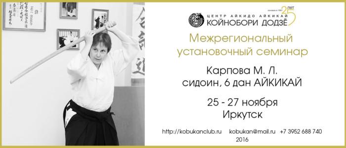 Ежегодный семинарпо айкидо Айкикай под руководством М. Л. Карповой (6 дан) в Иркутске — 2016