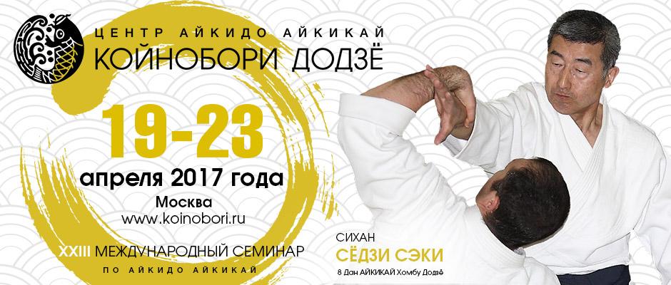 Расписание XXIII семинара сихана С.Сэки, 8 дан в Москве
