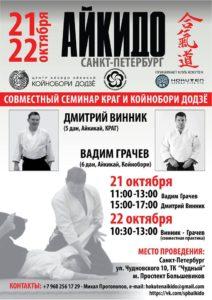 Совместный семинар по айкидо КРАГ и Койнобори Додзё