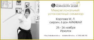 Ежегодный аттестационный семинар иркутского филиала Койнобори Додзё