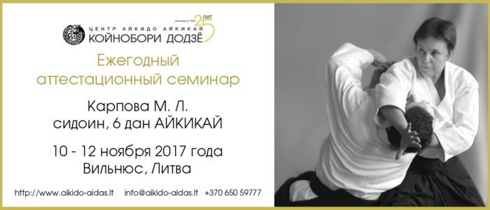 Ежегодный аттестационный семинар литовского филиала Койнобори Додзё