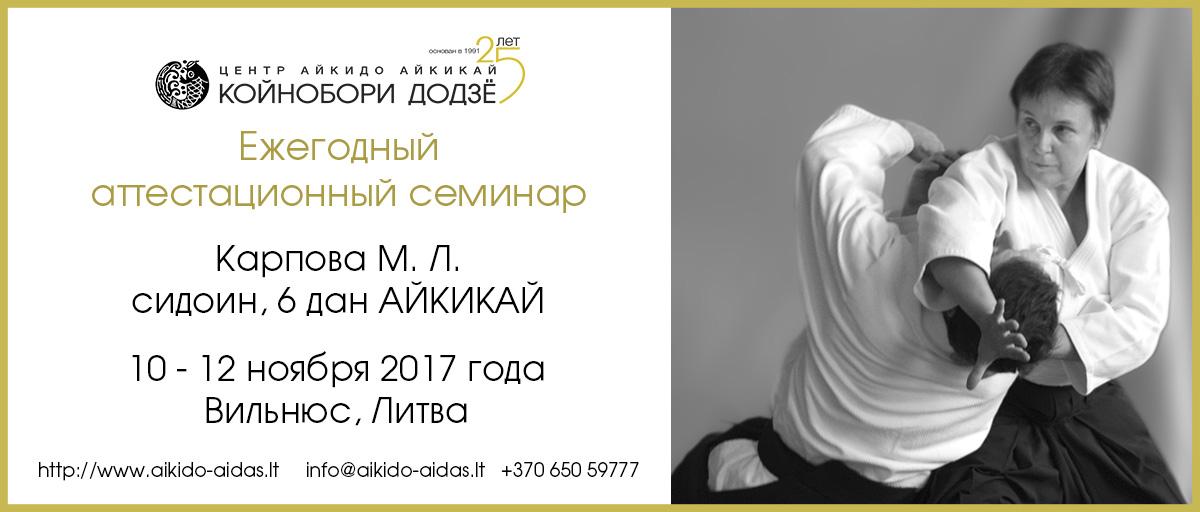 Аттестационный семинар литовского филиала Койнобори Додзё с М. Карповой, 6 дан айкидо Айкикай