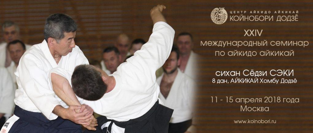 XXIV международный семинар по айкидо Айкикай сихана С. Сэки, 8 дан