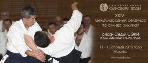Даты проведения семинара С. Сэки сихана (8 дан) в 2018 году