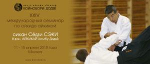 Открыта регистрация на международный семинар