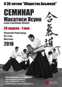 Семинар Масатоси Ясуно сихана, 8 дан (Токио, Япония)