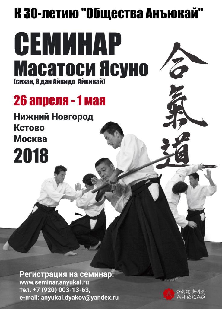 Семинар Масатоси Ясуно, 8 дан Айкикай