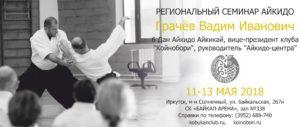 Семинар В.И. Грачёва, 6 дан в Иркутске