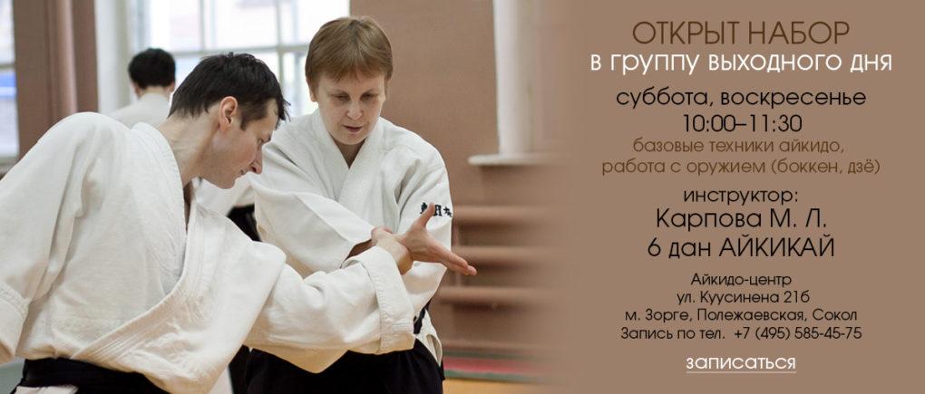 Группа выходного дня М.Л. Карповой, 6 дан Айкикай