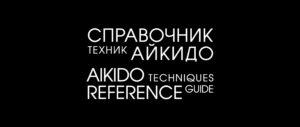 Койнобори Додзё начинает публикацию видеосправочника по технике айкидо