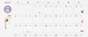 Расписание тренировок на праздники