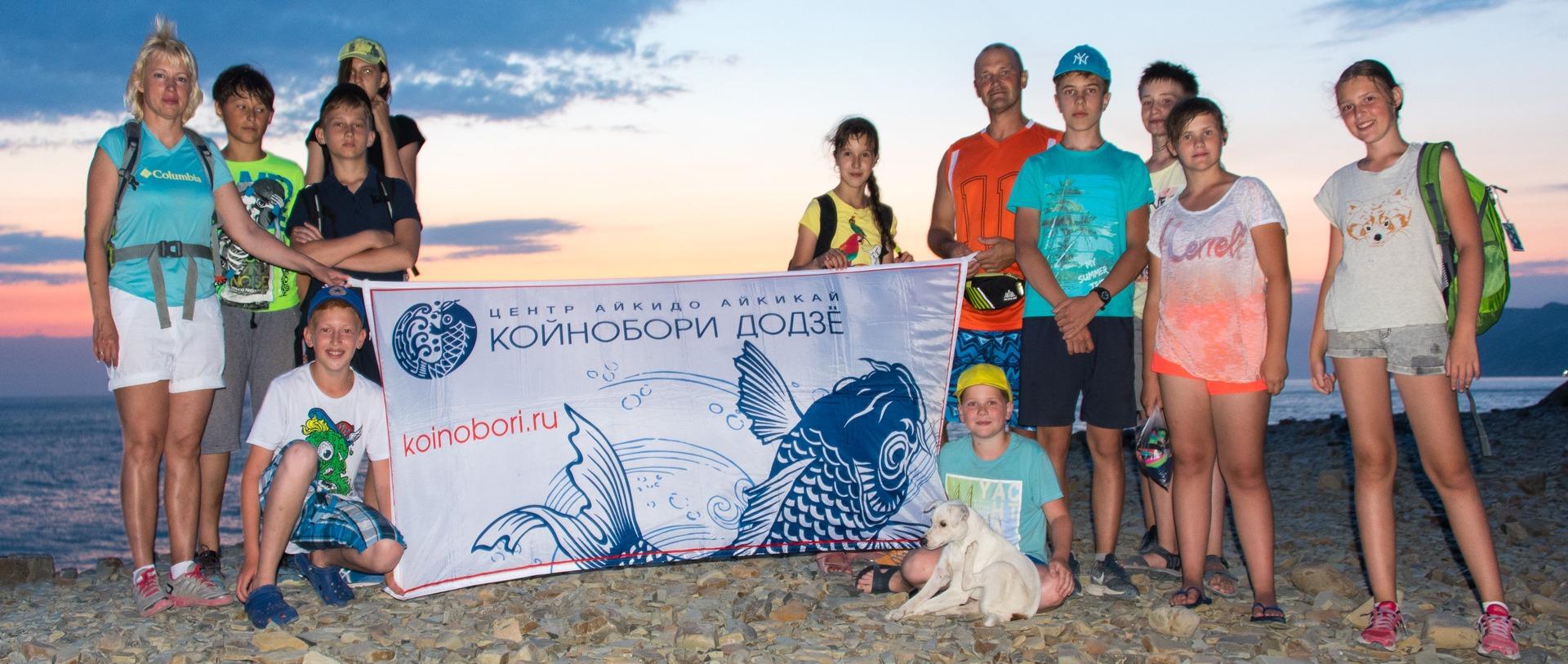 Детский физкультурно-оздоровительный лагерь Школы айкидо Койнобори Додзё на Чёрном море