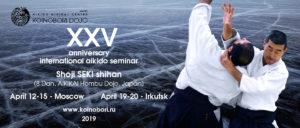 Внимание! Изменение расписания тренировок XXV международного семинара С. Сэки сихана (8 дан)