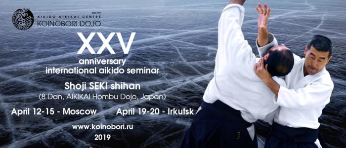 Расписание тренировок XXV международного семинара С. Сэки сихана (8 дан)