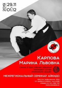 Постер семинара М.Л.Карповой в Иркутске 2019