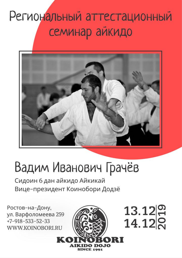 Региональный аттестационный семинар в Ростове-на-Дону 2019 - постер
