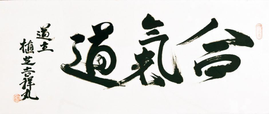 """Каллиграфия """"Айкидо"""". Автор - Досю Киссёмару Уэсиба"""